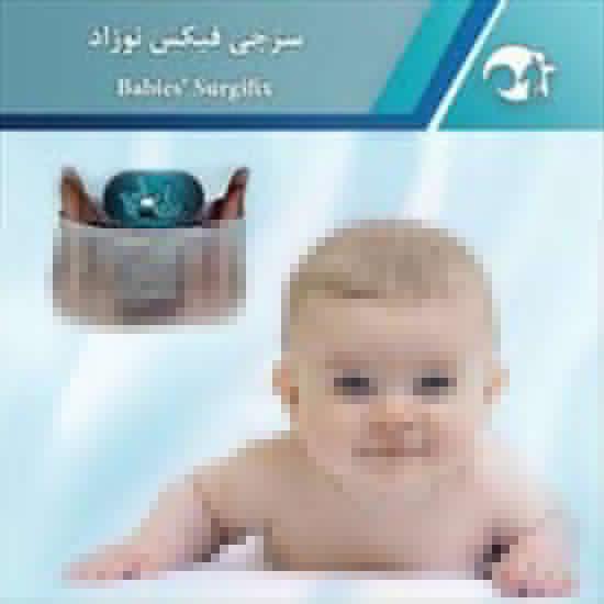 تصویر از سرجی فیکس نوزاد