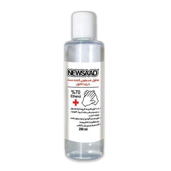 تصویر از محلول الکلی ضدعفونی کننده دست آنتی باکتریال حاوی اتانول 70% نیوساد حجم 250ml